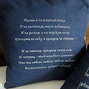 Подарки к праздникам ручной работы. Ярмарка Мастеров - ручная работа Подушка для любимого мужчины. Стихотворение Марины Цветаевой. Handmade.