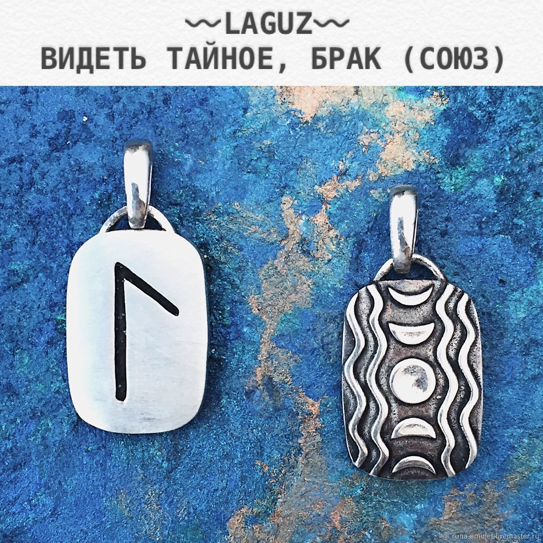 Amulet Rune Laguz pendant silver double-sided, handmade, Amulet, Moscow,  Фото №1