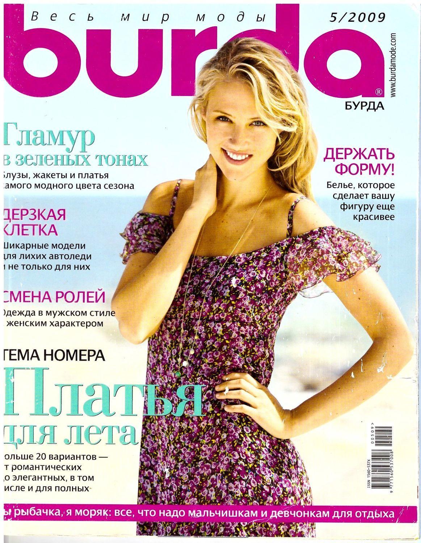 Журнал Burda Moden № 5/2009, Выкройки для шитья, Москва,  Фото №1
