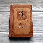 Винтаж handmade. Livemaster - original item Book Kuhla, Yu.N.Tynianov, 1941. Handmade.
