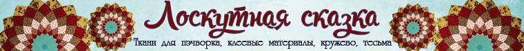 «Лоскутная сказка» интернет-магазин (loskutskazka)