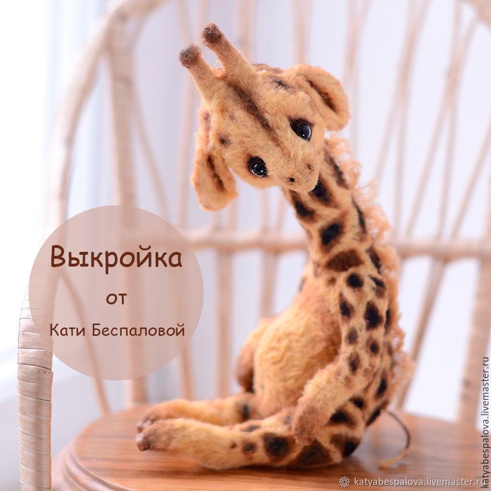 """Выкройка """"Жираф"""", Выкройки для кукол и игрушек, Новосибирск,  Фото №1"""