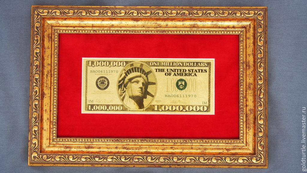 Подарок на 1 миллион 170