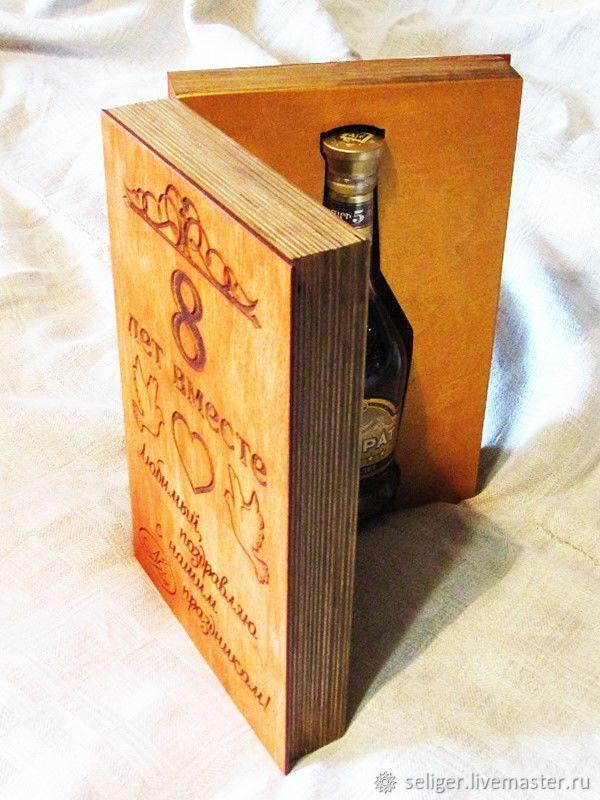 Книга для спиртного (именная), Именные сувениры, Осташков,  Фото №1
