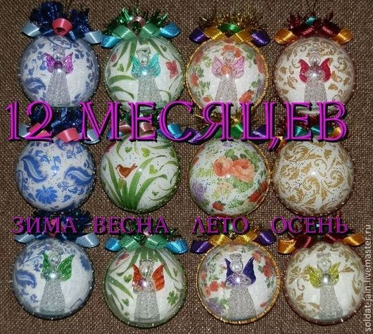 """Новый год 2017 ручной работы. Ярмарка Мастеров - ручная работа. Купить """"12 месяцев"""" набор елочных шаров (отличный корпоративный подарок). Handmade."""