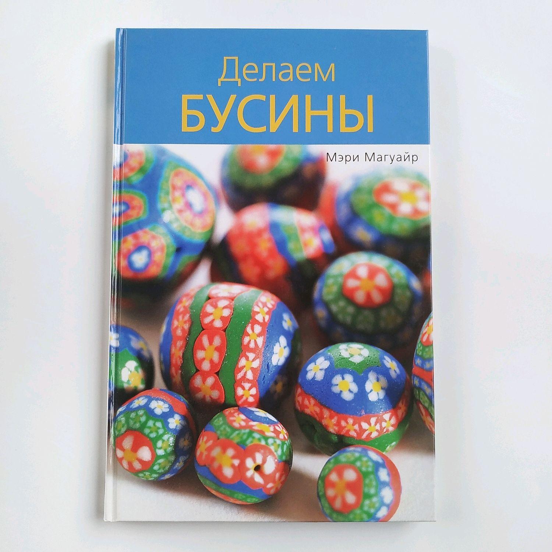 Книга Мэри Магуайр  Делаем бусины, Книги, Москва,  Фото №1