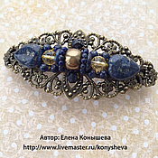 Украшения handmade. Livemaster - original item Barrette with lapis lazuli. Handmade.