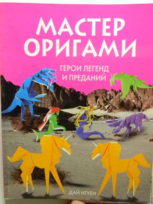 Книга Мастер Оригами, герои легенд и преданий, Дай Нгуен
