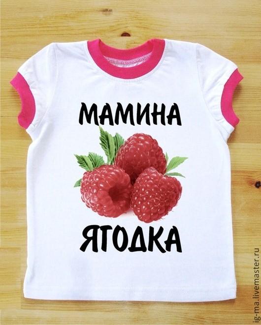"""Одежда для девочек, ручной работы. Ярмарка Мастеров - ручная работа. Купить футболка детская """"Мамина ягодка"""". Handmade. Белый, футболка"""