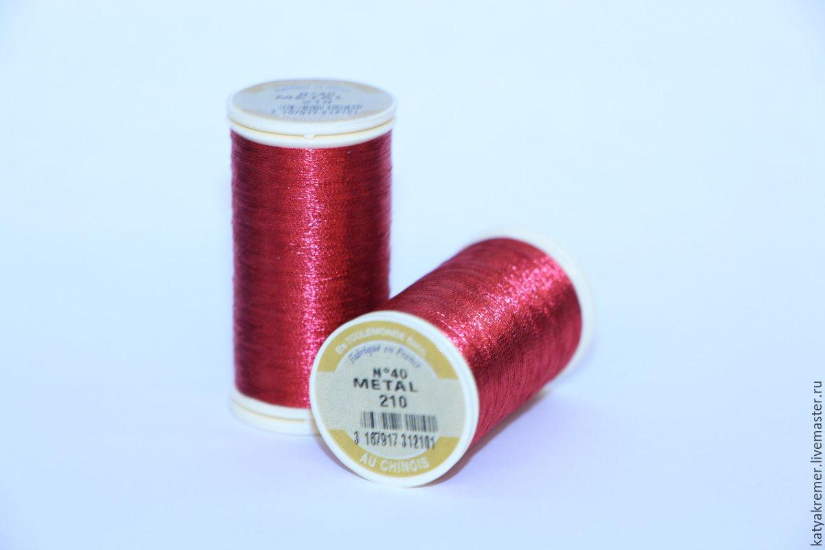 Металлизированные нитки для вышивки 547