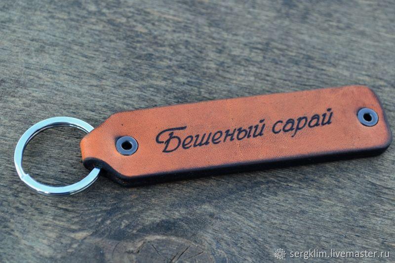 Персонифицированный брелок №3 для ключей из натуральной кожи