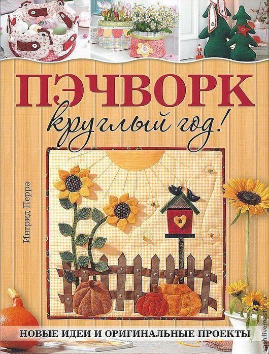 Книга ПЕЧВОРК