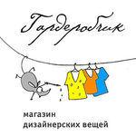 Гардеробчик - Ярмарка Мастеров - ручная работа, handmade