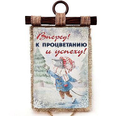 Сувениры и подарки ручной работы. Ярмарка Мастеров - ручная работа Универсальный свиток Вперед. Handmade.