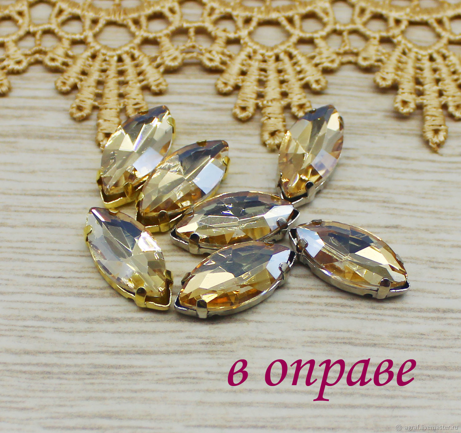 Glass rhinestones 18h9 mm Champagne in silver and gold frames, Crystals, Solikamsk,  Фото №1