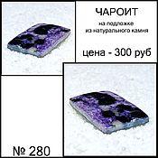 РВ Лазурит , чароит , куприт -  кабошоны , натуральный камень