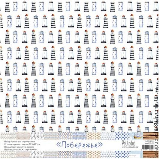 Открытки и скрапбукинг ручной работы. Ярмарка Мастеров - ручная работа. Купить Набор односторонней бумаги 190 грм  «Побережье» 12  листов разных диз. Handmade.