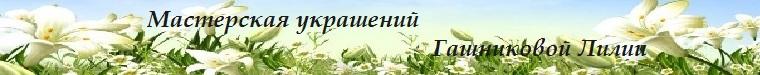 Гашникова Лилия