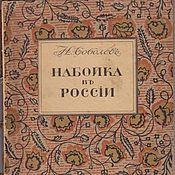 Винтаж handmade. Livemaster - original item Packing in Russia. Sobolev 1912. Handmade.