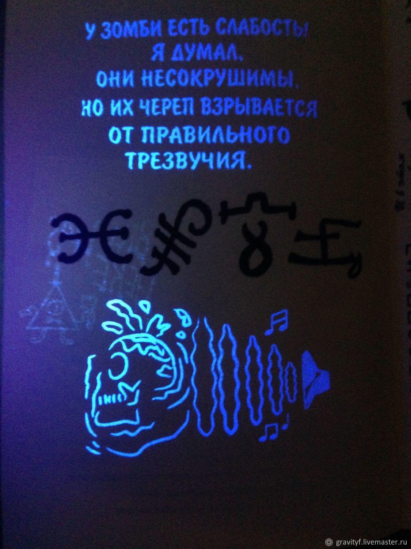 Дневники № 3, 2, 1 из Гравити Фолз с невидимыми чернилами