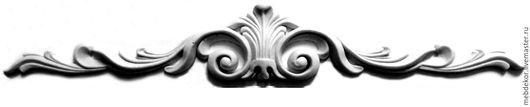 Резной декор - Д 47, выполнен из полимерного пластика для декорирования мебели,дверей,каминных порталов,экранов радиатора и т.д.