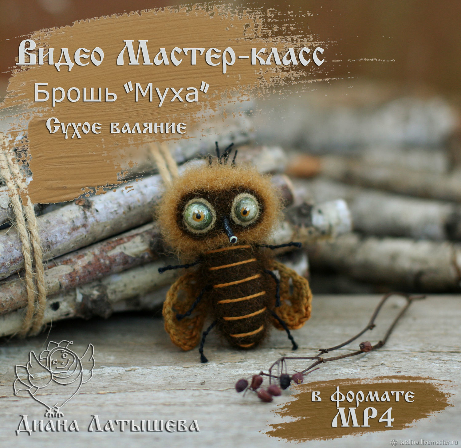 Video master class. brooch 'the Fly'. Dry felting, Accessories for jewelry, Belgorod,  Фото №1