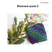 Материалы для творчества handmade. Livemaster - original item Collection of instructions on knitting shawls №2. Handmade.
