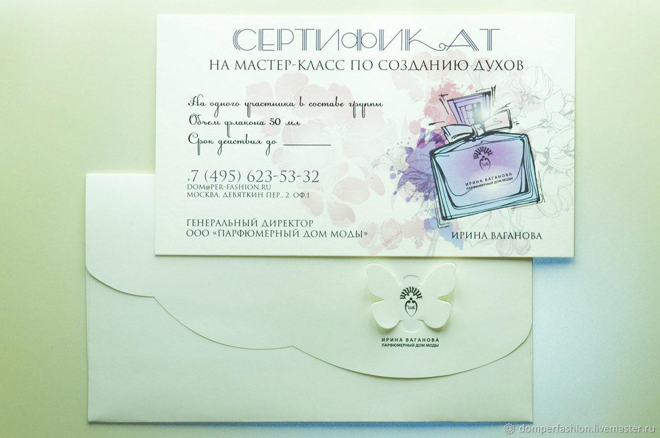 сертификат на мастер-класс по созданию духов 50 мл в группе, Духи, Москва,  Фото №1