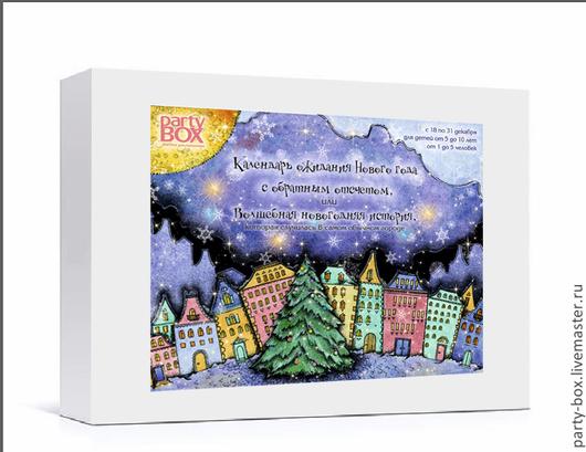 Развивающие игрушки ручной работы. Ярмарка Мастеров - ручная работа. Купить Календарь ожидания Нового года (5-9 лет). Handmade.