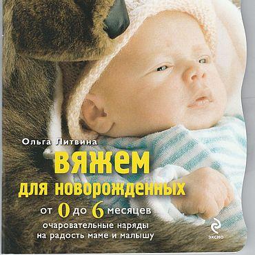 Материалы для творчества ручной работы. Ярмарка Мастеров - ручная работа Вяжем для новорожденных от 0 до 6 месяцев -№17. Handmade.