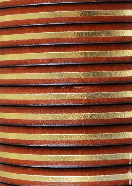 Для украшений ручной работы. Ярмарка Мастеров - ручная работа. Купить ШНУР КОЖАНЫЙ 5х2мм. Шоколад с Золотом. Handmade.