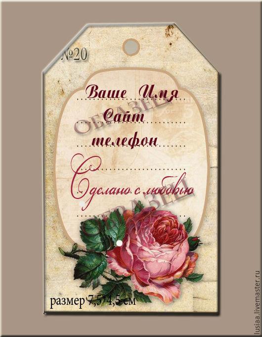 Визитки ручной работы. Ярмарка Мастеров - ручная работа. Купить Бирка визитка этикетка №20 (3 варианта ). Handmade.