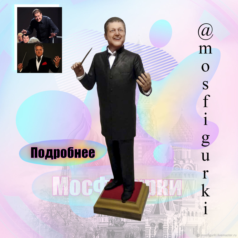 Выдающийся дирижёр - Статуэтка по фотографии, Статуэтки, Москва,  Фото №1