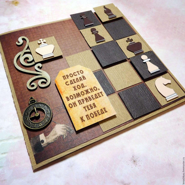 Открытки с днем рождения шахматы, доброе утро картинки