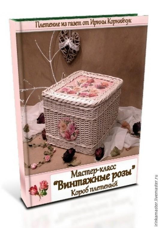 Обучающие материалы ручной работы. Ярмарка Мастеров - ручная работа. Купить Мастер-класс Короб плетеный «Винтажные розы».. Handmade.