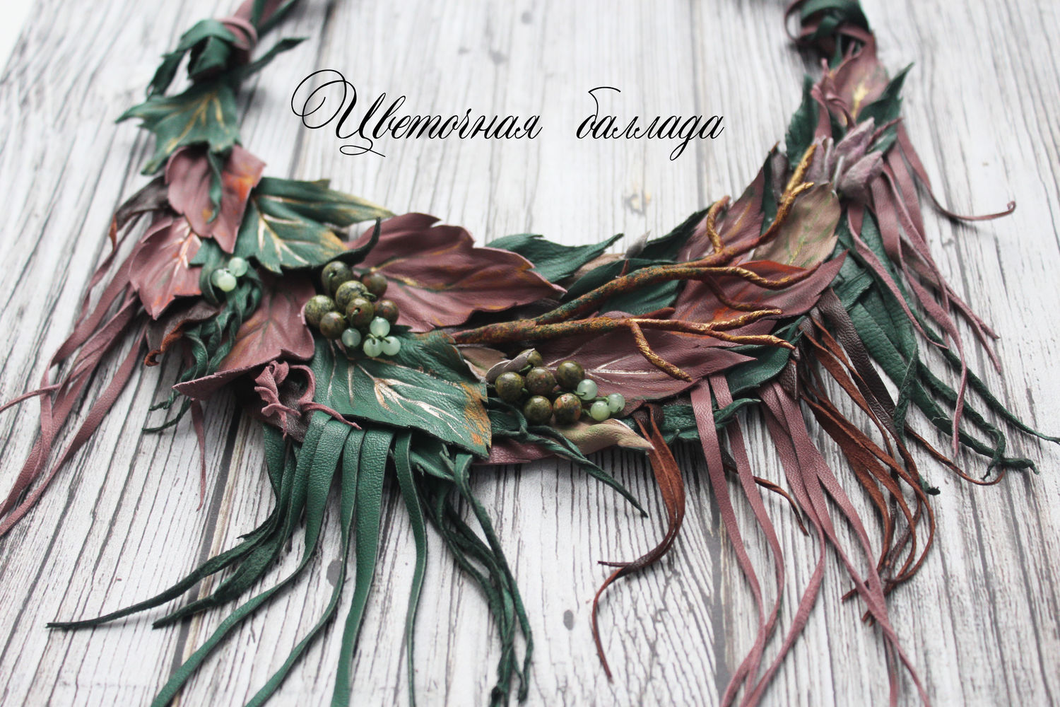 Choker leather 'Forest ballad', Necklace, Moscow,  Фото №1