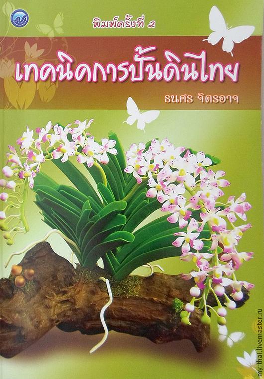 Книга по лепке цветов My Thai. Материалы для флористики из Таиланда.