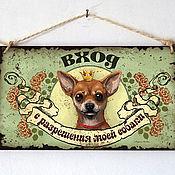 Для дома и интерьера ручной работы. Ярмарка Мастеров - ручная работа Интерьерная табличка Вход с разрешения моей собаки. Handmade.