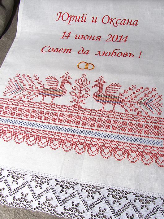 Свадебный рушник. Размер: 40 x 160 см. Дополнительная вышивка имен и даты свадьбы +250 руб. к указанной стоимости.
