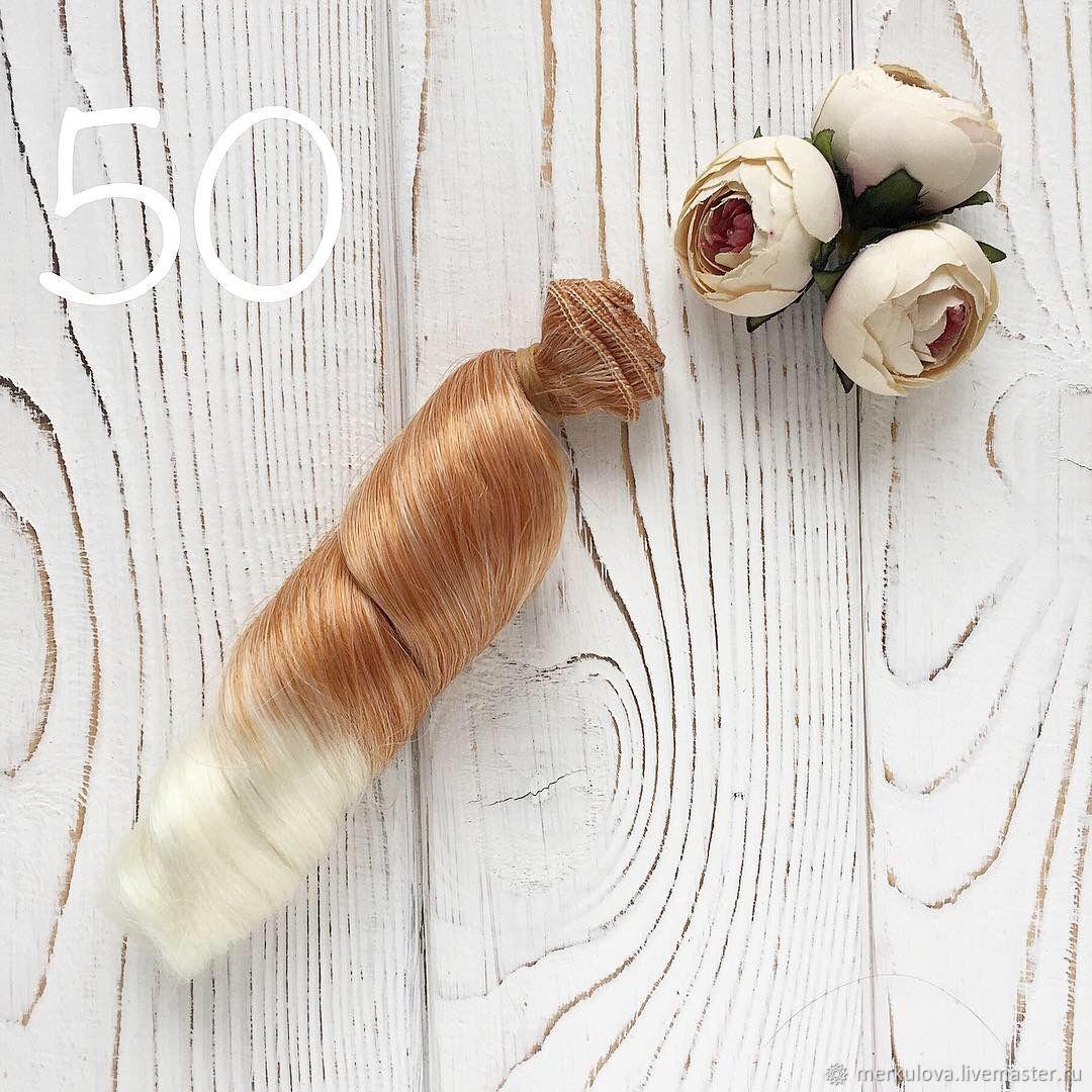 Шитье ручной работы. Ярмарка Мастеров - ручная работа. Купить Локоны градиент бело-рыжий №50 (15см). Handmade. Волосы