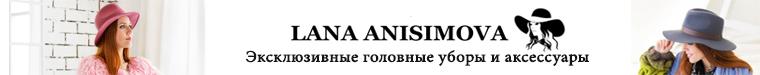 Лана Анисимова