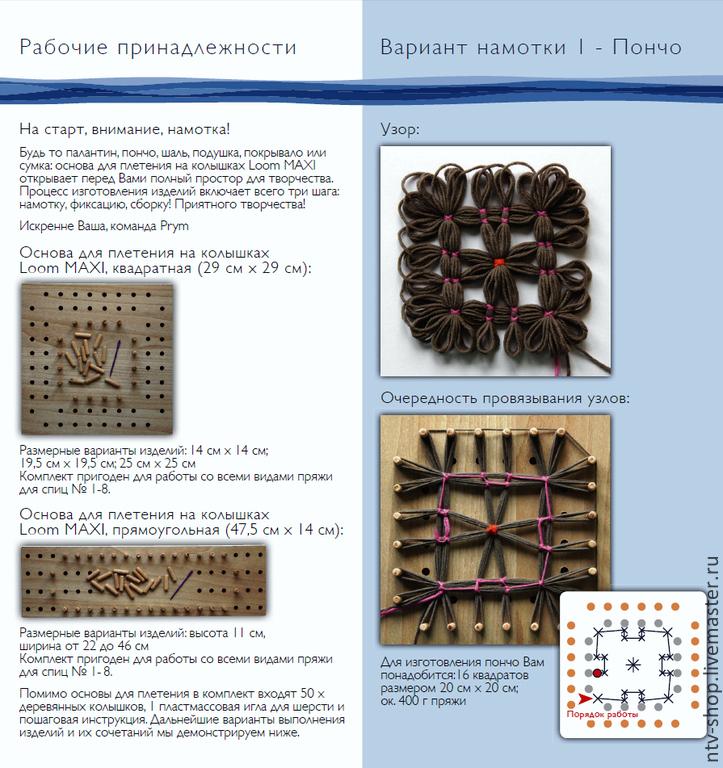 Основы плетения на колышках