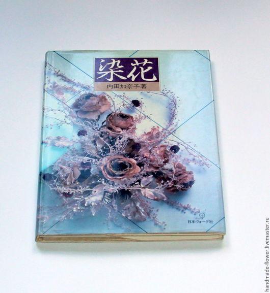 Книга «Сомэбана» Автор- Утида Канако Формат 180*255 мм. Издание – 1984 Бумага - 130 гр. Количество страниц – 104 Суперобложка Твердый переплет