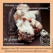 Материалы для творчества ручной работы. Ярмарка Мастеров - ручная работа Мастер-класс «Спящий пушистый котенок». Handmade.