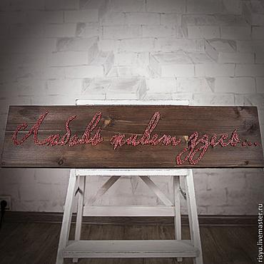 """Картины и панно ручной работы. Ярмарка Мастеров - ручная работа """"Любовь живет здесь"""" и """"Sweet home"""" в стиле стринг арт. Handmade."""