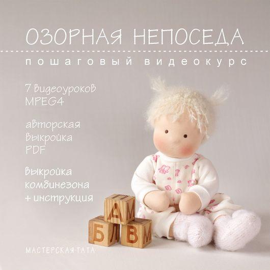 """Обучающие материалы ручной работы. Ярмарка Мастеров - ручная работа. Купить """"Озорная Непоседа"""" обучающий курс по вальдорфской кукле-лялечке. Handmade."""