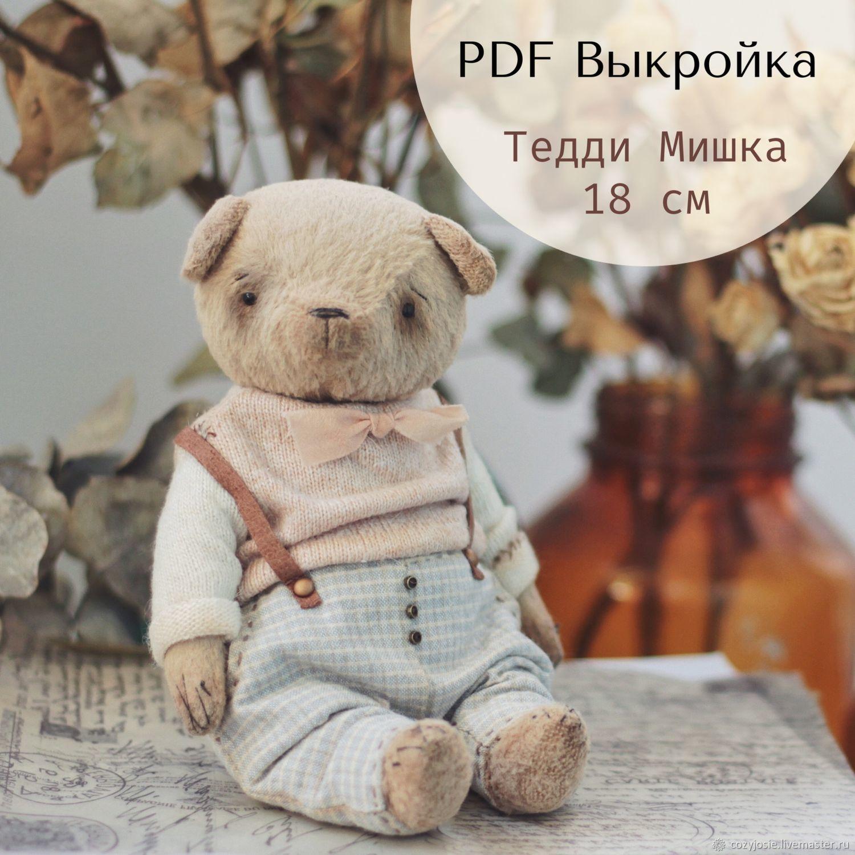 Выкройка Тедди Мишки 18 см, свитера и брюк, Выкройки для кукол и игрушек, Челябинск,  Фото №1