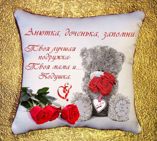 Такую подушку можно заказать не только для дочки, но и коллеге, соседке и т.д. Текст  может быть любым - для любимой, для подруги, для дочки, для сестры.