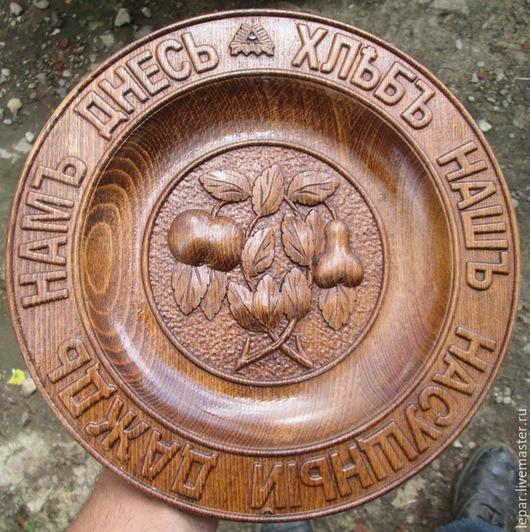 Кухня ручной работы. Ярмарка Мастеров - ручная работа. Купить Тарелка хлебосольная резная. Handmade. Коричневый, резная тарелка