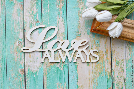"""Открытки и скрапбукинг ручной работы. Ярмарка Мастеров - ручная работа. Купить Надпись """"Love always"""". Handmade. Белый, чипборд"""